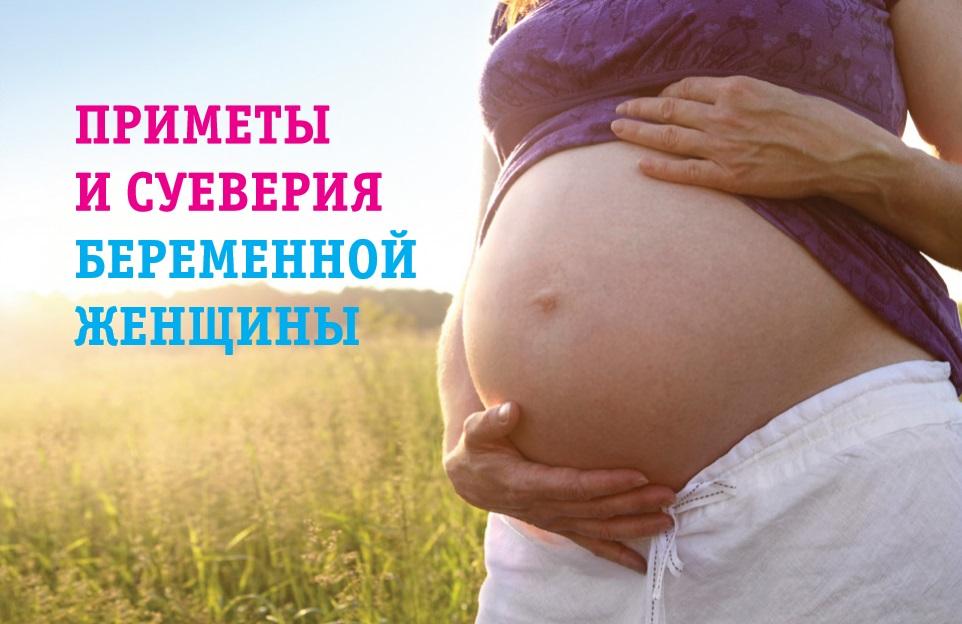 Народные приметы беременной мальчиком 10